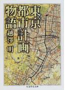 東京都市計画物語