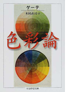 色彩論 (ちくま学芸文庫)(ちくま学芸文庫)