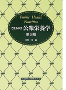 ウエルネス公衆栄養学 第3版