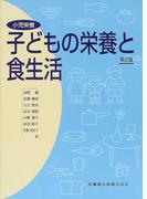 子どもの栄養と食生活 小児栄養 第2版