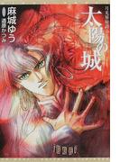 太陽の城 月光界秘譚 2 (新書館ウィングス文庫 Wings novel)