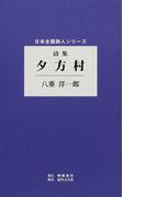 夕方村 詩集 (日本全国詩人シリーズ)
