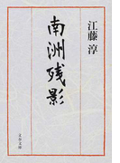 南洲残影 (文春文庫)(文春文庫)