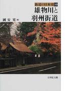 街道の日本史 10 雄物川と羽州街道