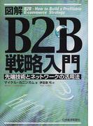 図解B2B戦略入門 先端技術とネットワークの活用法