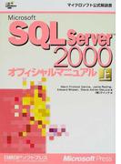 Microsoft SQL Server 2000オフィシャルマニュアル 上 (マイクロソフト公式解説書)