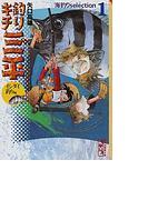 釣りキチ三平海釣りセレクション(講談社漫画文庫) 11巻セット(講談社漫画文庫)