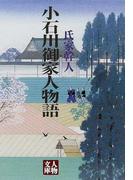 小石川御家人物語 (人物文庫)(人物文庫)