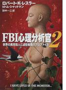 FBI心理分析官 2 世界の異常殺人に迫る戦慄のプロファイル (ハヤカワ文庫 NF)(ハヤカワ文庫 NF)