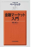 ベーシック金融マーケット入門 (日経文庫)(日経文庫)