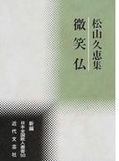 松山久恵集 微笑仏 (新編日本全国歌人叢書)