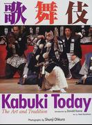 歌舞伎 Kabuki today The art and tradition