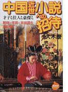 中国近世小説への招待 才子と佳人と豪傑と (NHKライブラリー)