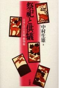 祭祀と供犠 日本人の自然観・動物観
