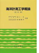 海洋計測工学概論 改訂版
