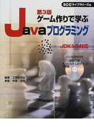 ゲーム作りで学ぶJavaプログラミング 第3版 (SCC books)