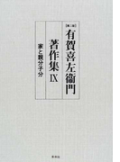 有賀喜左衞門著作集 第2版 9 家と親分子分