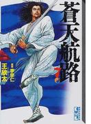 蒼天航路 7 (講談社漫画文庫)(講談社漫画文庫)