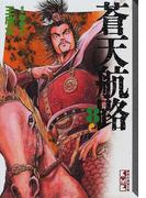 蒼天航路 8 (講談社漫画文庫)(講談社漫画文庫)