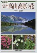 信州高山高原の花 新装版