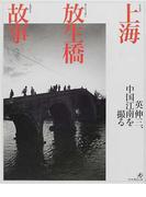 上海放生橋故事 英伸三、中国江南を撮る