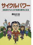 サイクルパワー 自転車がもたらす快適な都市と生活
