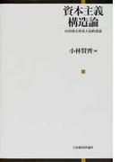 資本主義構造論 山田盛太郎東大最終講義