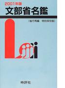 文部省名鑑 省庁再編特別保存版 2001年版