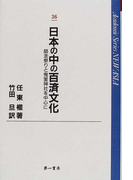 日本の中の百済文化 師走祭りと鬼室神社を中心に (Academic series new Asia)