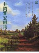 井岡雅宏画集 「赤毛のアン」や「ハイジ」のいた風景 (ジブリTHE ARTシリーズ)