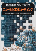 ニューラルコンピューティング 応用事例ハンドブック