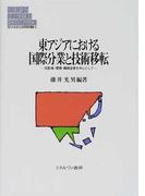 東アジアにおける国際分業と技術移転 自動車・電機・繊維産業を中心として (MINERVA現代経営学叢書)