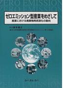 ゼロエミッション型産業をめざして 産業における廃棄物再資源化の動向 (CMC books)