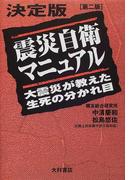 震災自衛マニュアル 大震災が教えた生死の分かれ目 決定版 第2版