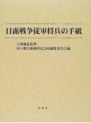 日露戦争従軍将兵の手紙