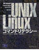 UNIX/Linuxコマンドリテラシー (Computer science textbook)