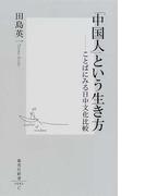 「中国人」という生き方 ことばにみる日中文化比較 (集英社新書)(集英社新書)