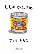 もものかんづめ (集英社文庫)
