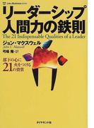 リーダーシップ人間力の鉄則 部下の心に火をつける21の資質 (Life & business series)
