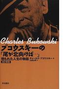 ブコウスキーの「尾が北向けば…」 埋もれた人生の物語 改訂新版