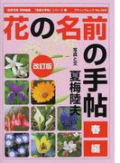 花の名前の手帖 改訂版 春編 (ブティックムック 「名前の手帖」シリーズ)
