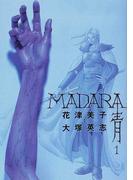 MADARA〈青〉 1 (角川コミックス・エース)(角川コミックス・エース)