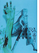 MADARA〈青〉 2 (角川コミックス・エース)(角川コミックス・エース)