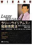 ラリー・ウィリアムズの短期売買法 投資で生き残るための普遍の真理 (ウィザード・ブック・シリーズ)