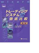トレーディングシステム徹底比較 代表的39戦略の検証結果 (ウィザード・ブック・シリーズ)