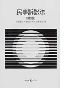 民事訴訟法 第3版 (有斐閣Sシリーズ)
