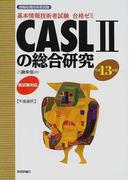 CASLⅡの総合研究 午後選択 平成13年度 (基本情報技術者試験合格ゼミ)