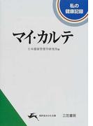 マイ・カルテ (知的生きかた文庫)(知的生きかた文庫)