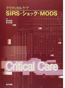 クリティカルケアSIRS・ショック・MODS