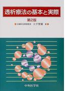 透析療法の基本と実際 第2版